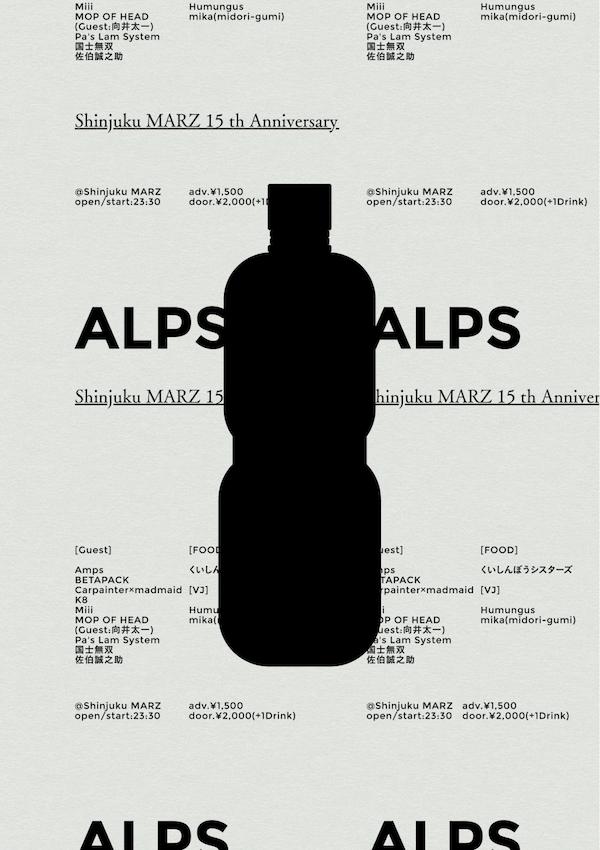 alps1222