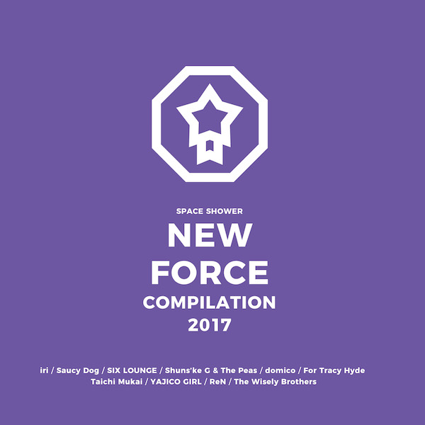 newforce_cd_cover