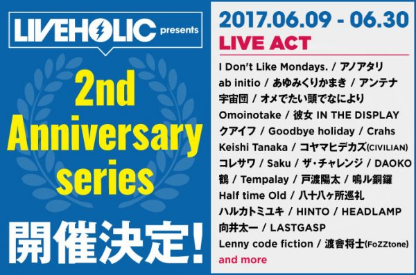 2nd_anniversary_top1
