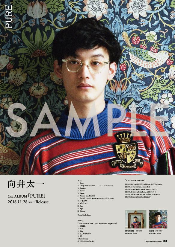 PURE_B2_nyukou_B2_1030_ol_sample