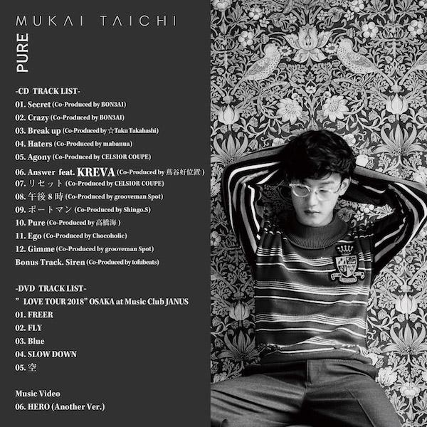 pure_tracklist