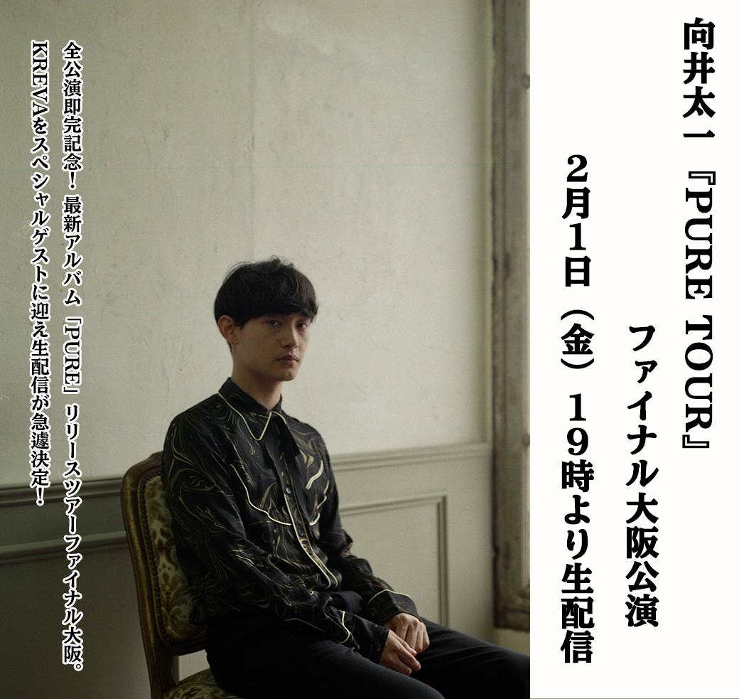 向井_LINEリッチメッセージ