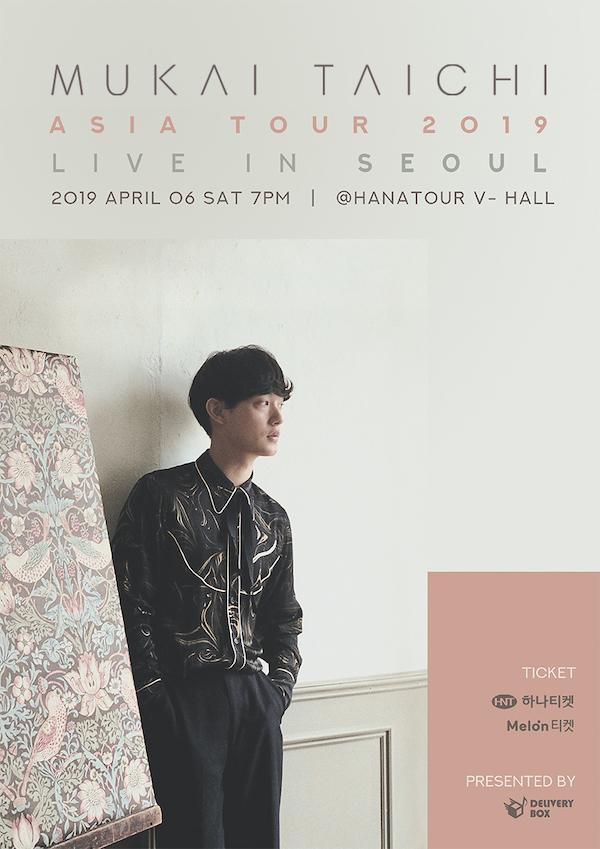 mukai_taichi_seoul_webposter