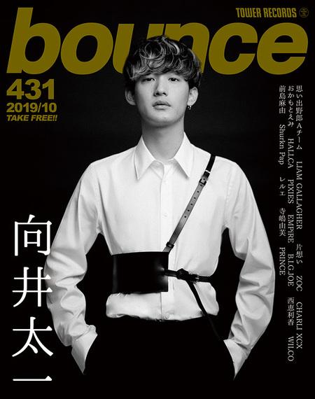 bounce表紙0920