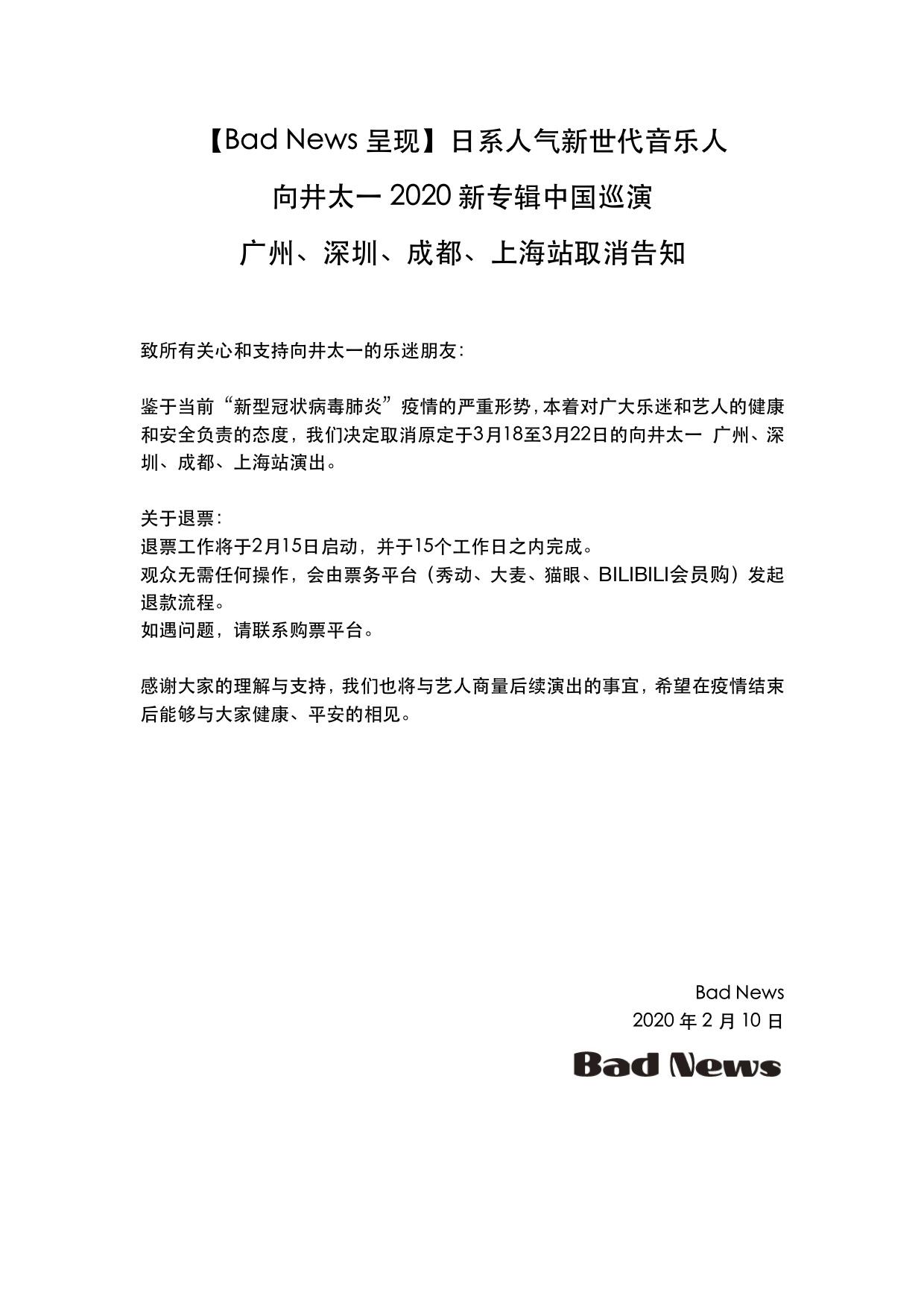 向井太一取消3月のコピー