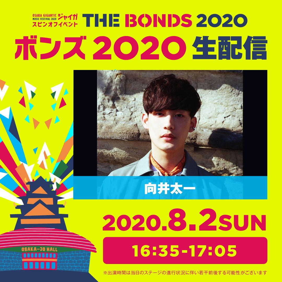 BONDS_ONLINE_向井太一