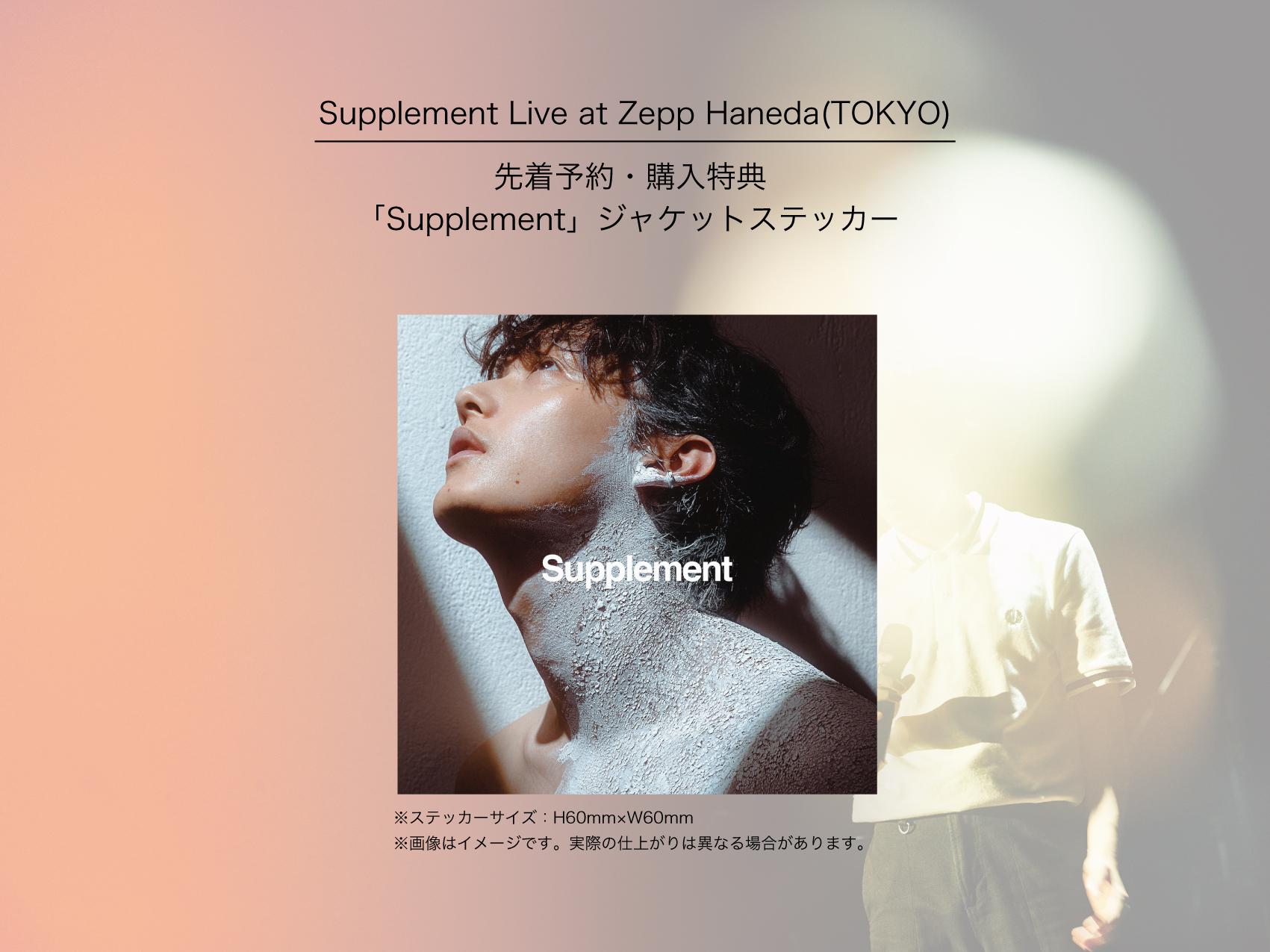Supplement_sticker_sample