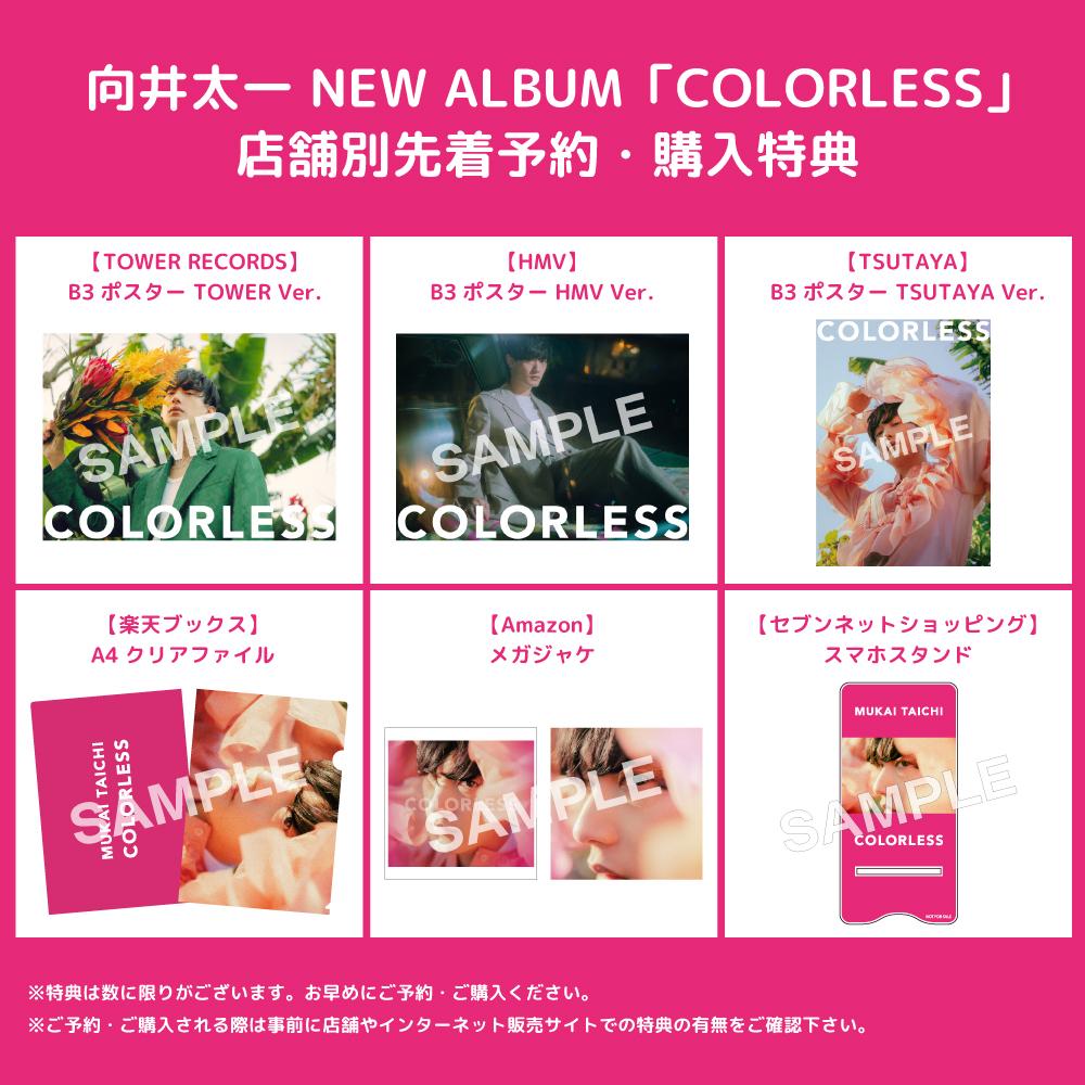 COLORLESS_tokuten_sample_matome