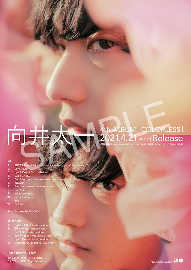MT_TOUR_CD特典ポスターサンプル