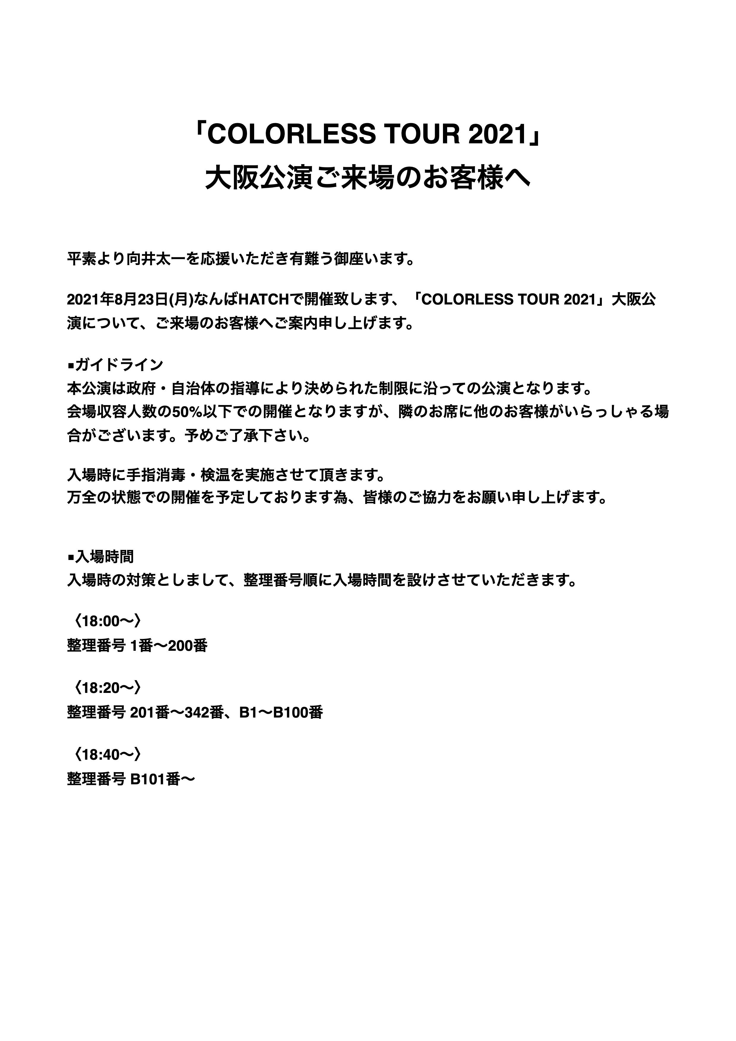 COLORLESS TOUR 2021大阪公演ご来場のお客様へ1